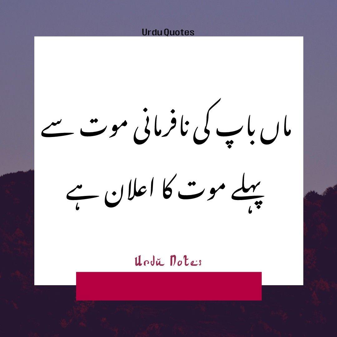 Read best urdu quotes in urdu, Amazing quotes of urdu ...