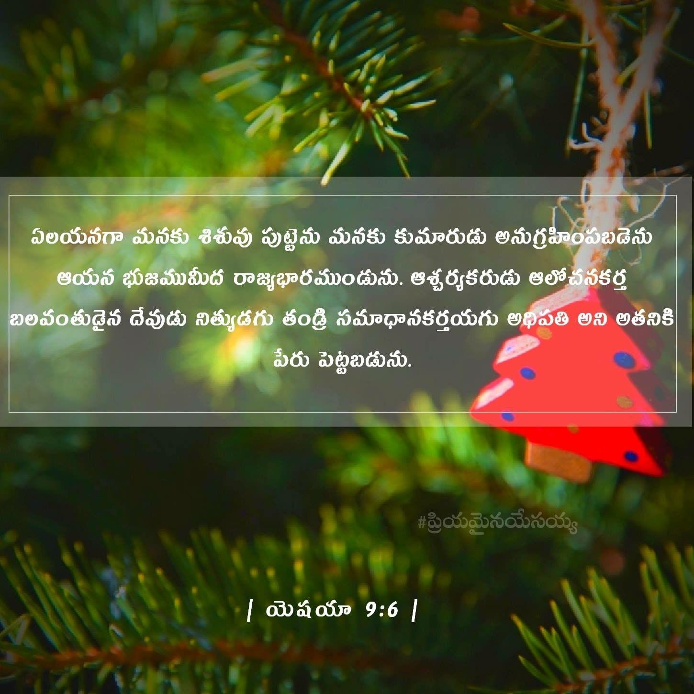 Pin by V.Anu on ప్రియమై న యేసయ్య