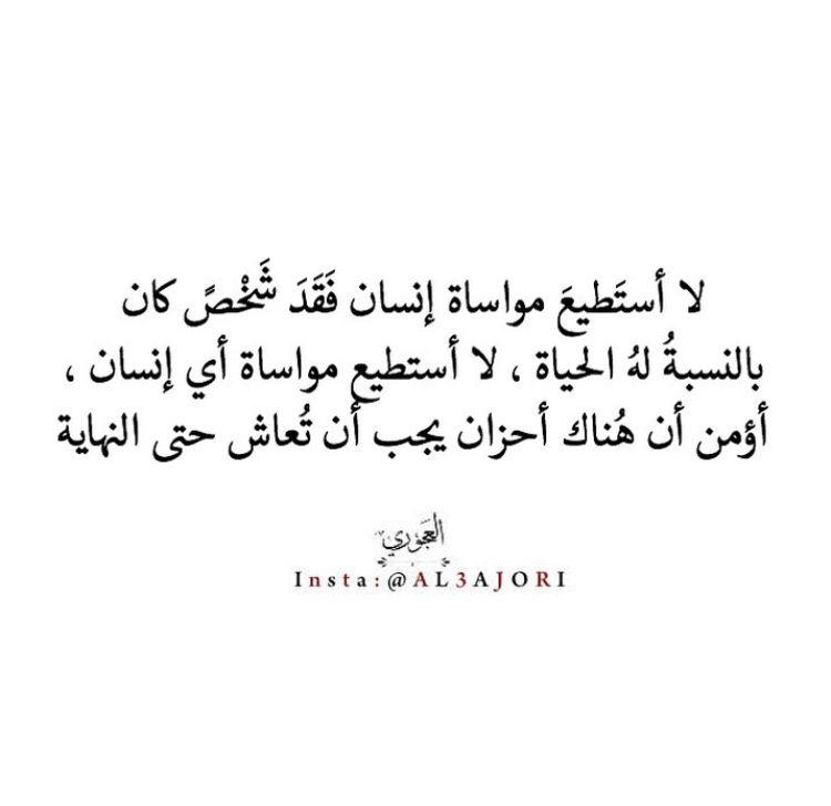 كل النصوص مبللة وكأنها ت د س ب كاءها في النصوص Math Arabic Calligraphy Calligraphy