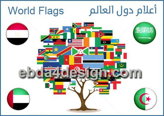 تنزيل أعلام الدول مجانا تنزيل أعلام الدول بجوده عاليه تنزيل أعلام الدول للتصميم World Flags With Country Names تحميل أع Flags Of The World Country Names World