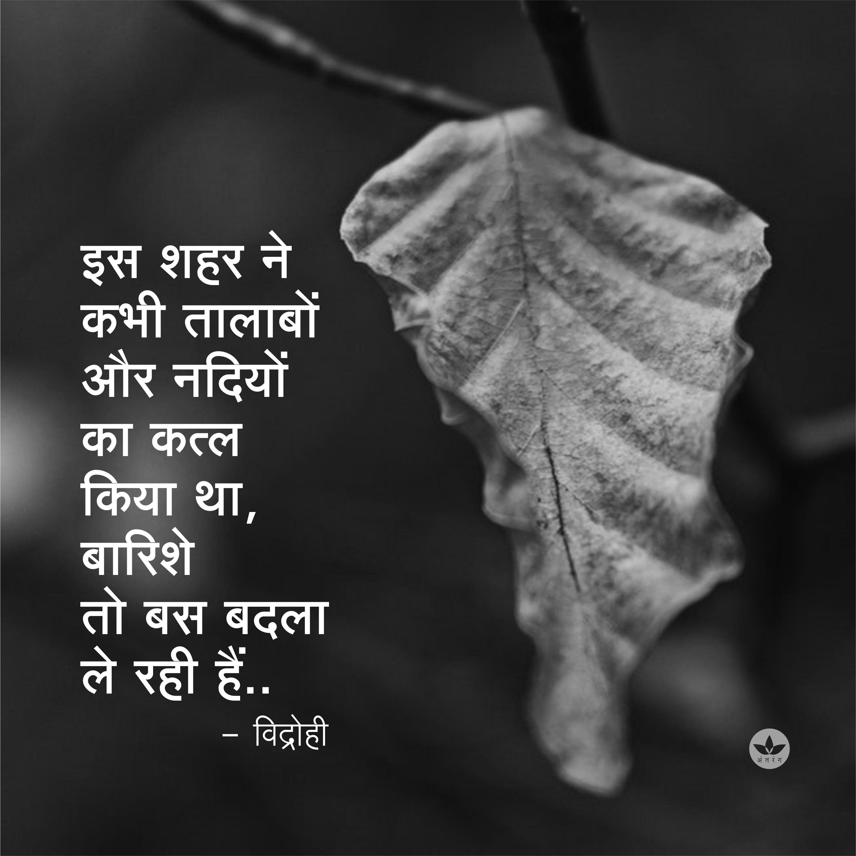 Pin by Nilesh Gitay on Shayari Touching words, Hindi