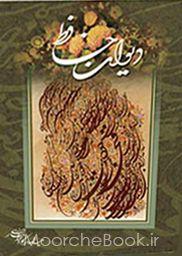 دیوان حافظ به خط شکسته نستعلیق Movies Farsi Books