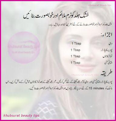 Khushk Jild K Liye Totkay And Urdu And Hindi Beautytips Vaseline Beauty Tips Beauty Hacks Beauty Skin Care