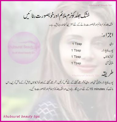 Khushk Jild K Liye Totkay And Tips In Urdu Vaseline Beauty Tips