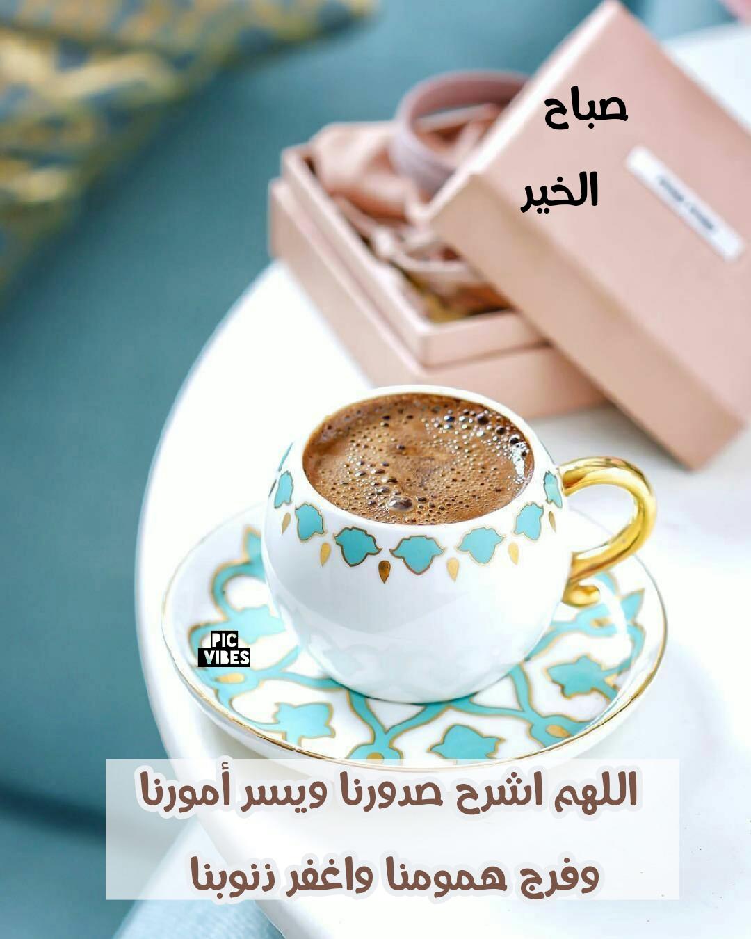 Pic Vibes دعاء اللهم أشرح صدورنا صباح الخير Good Morning Wishes Good Morning Greetings Morning Texts