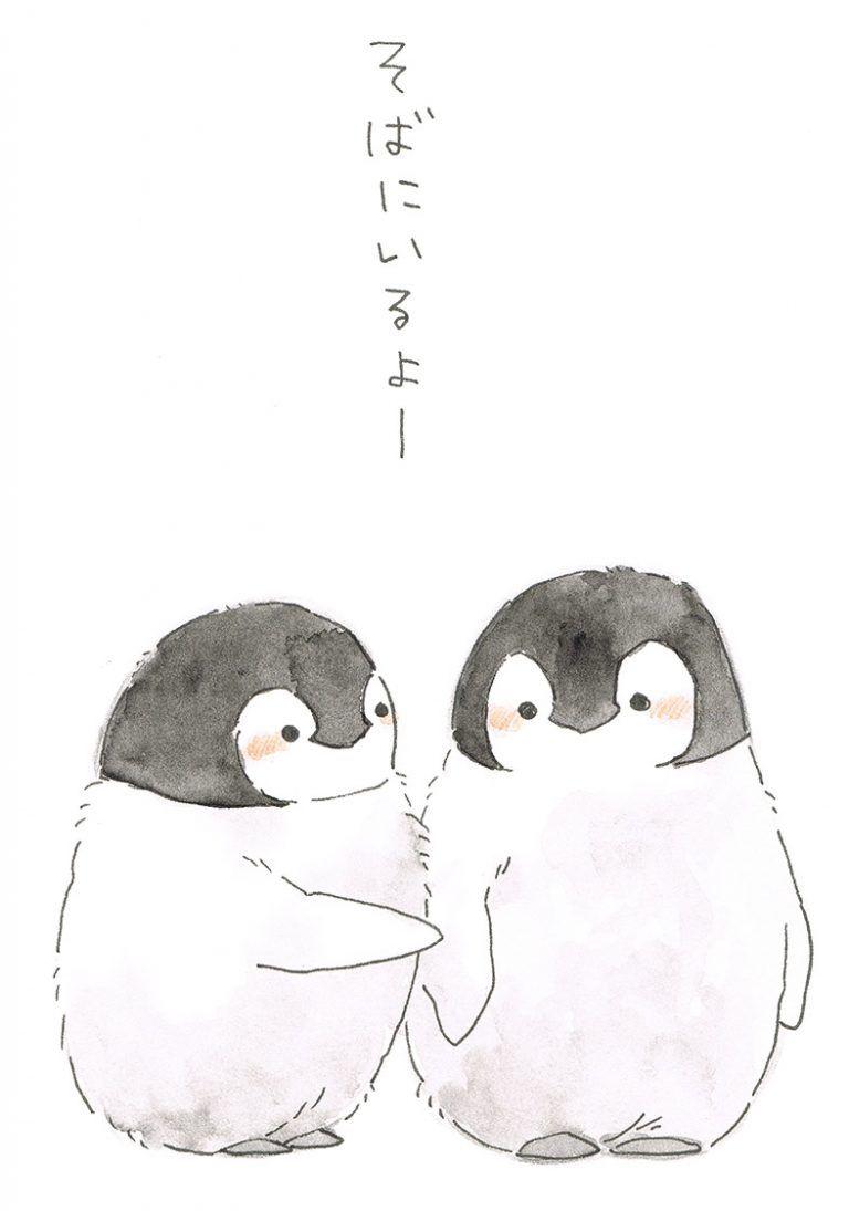 コウペンちゃん そばにいるよー キュートなスケッチ かわいいペンギン かわいいイラスト