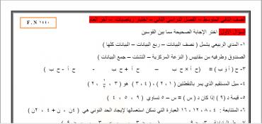 الرياضيات ثاني متوسط الفصل الدراسي الثاني Math Math Equations