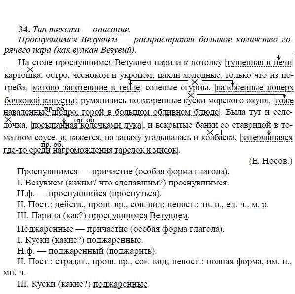 Спиши ру русский язык 9 класс с.и львова