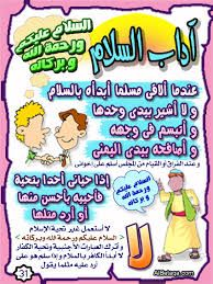 اداب الاستئذان Google Search Muslim Kids Activities Islamic Kids Activities Islam For Kids