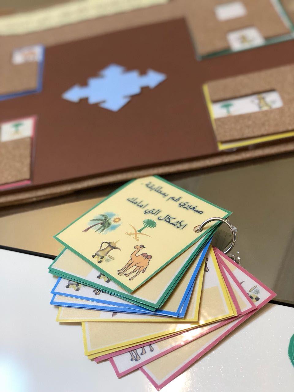 الركن الادراكي مطابقة الشكل الذي في الصورة بواسطة البطاقات Crafts Diy And Crafts Diy Crafts