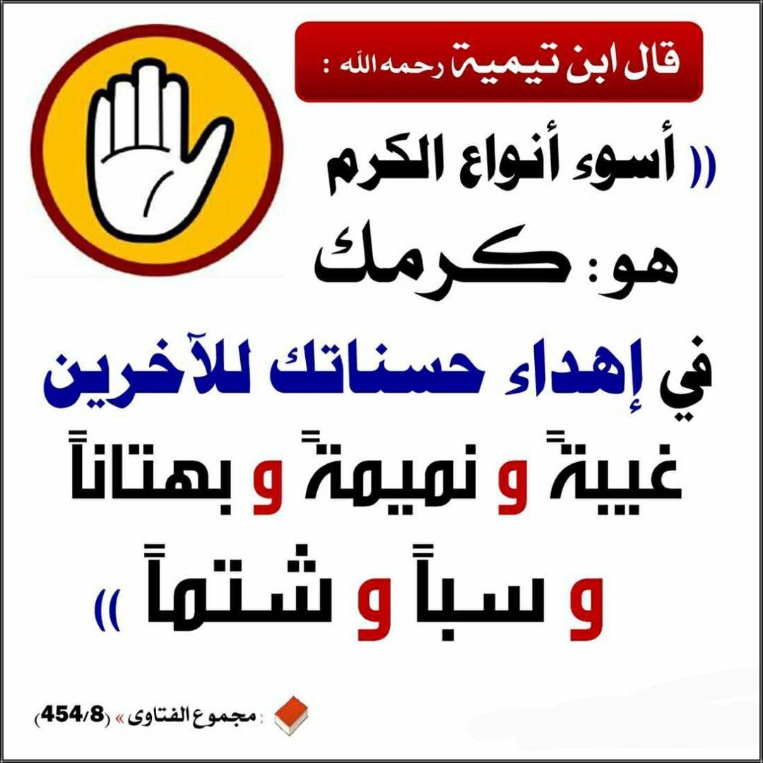 Pin By الأثر الجميل On أقوال الصحابة والعلماء Islamic Phrases Quran Quotes Islam Facts