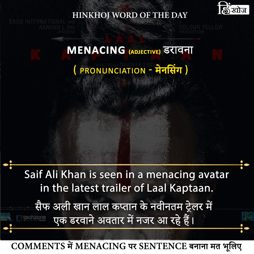 Hinkhoj Word Of The Day Menacing Word Of The Day Words Day