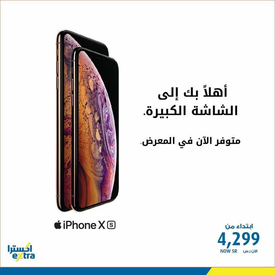 سعر ايفون Iphone Xs في اكسترا السعودية متوفر الان عروض اليوم Money Clip Iphone