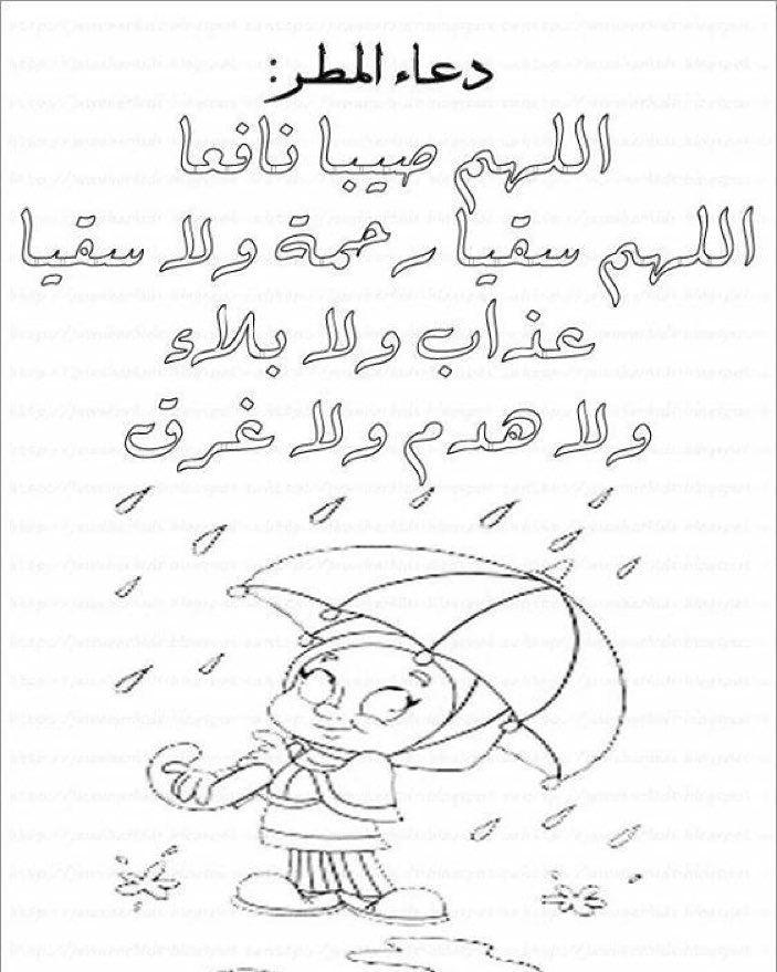 وسائل تعليمية مبتكرة On Instagram اوراق عمل مميزة للتربية الاسلامية دعاء نزول المطر Islamic Phrases Teaching Math Bullet Journal