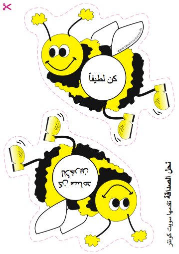 Friendship Bees - Download - Arabic educational - Classroom ...