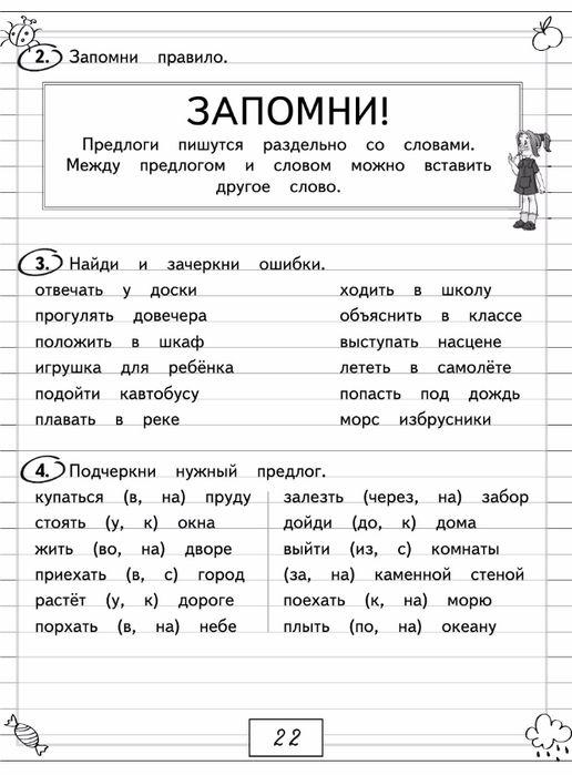 Найти задания по русскому языку 1 класс