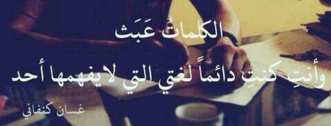 دائما غسان كنفاني General Quotes True Words Arabic Quotes