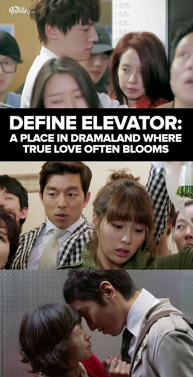 ALAWAYS always always always always, thousands and thousands of elevator scenes, theyre prob the most imp scenes u dont wanna miss, cuz they say the most imp stuff aughhh