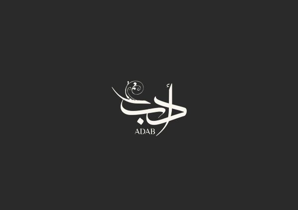 Calligraphy by ibraheem alshwihi via behance persian typography