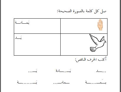 أوراق عمل اللغة العربية حرف اليــاء المفتوح Arabic Resources Teach Arabic Islam For Kids