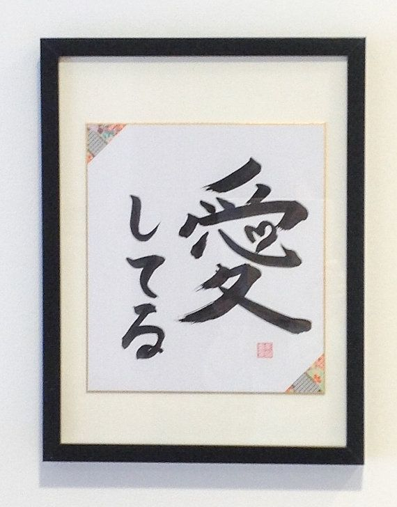 I Love You Kanji Japanese Calligraphy Shodo And Sumi E Nagataya