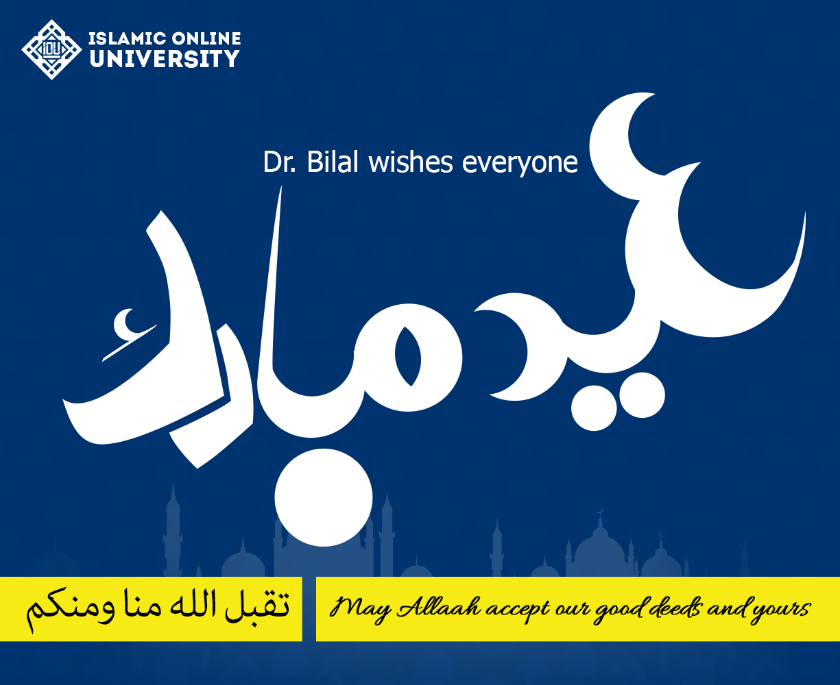 Eid Mubarak Taqabbal Allahu Minna Wa Minkum May
