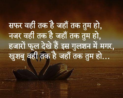 safar wahin tak love shayari in hindi