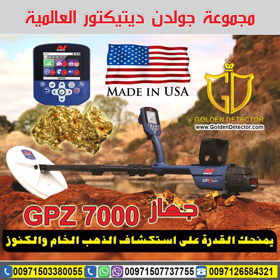 تصميم جهاز كشف الذهب تعرف على مواصفات ومكونات اجهزة التنقيب عن المعادن تحت الارض اذا كنت تبحث عن كيف تصنع جهاز كشف الذ Gold Detector Dubai Uae Metal Detector