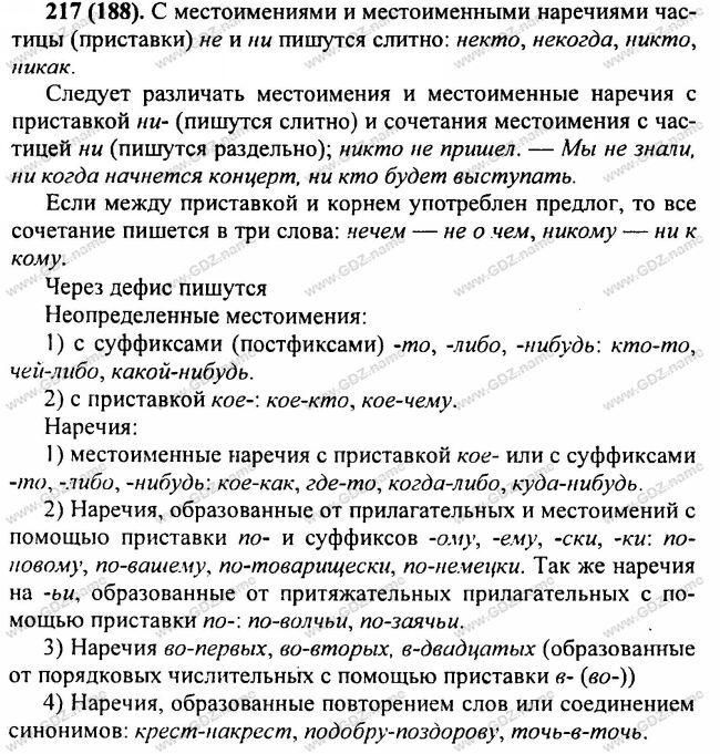Решебник по русскому языку 4 класс рамзаева ответы скачать бесплатно без регистрации