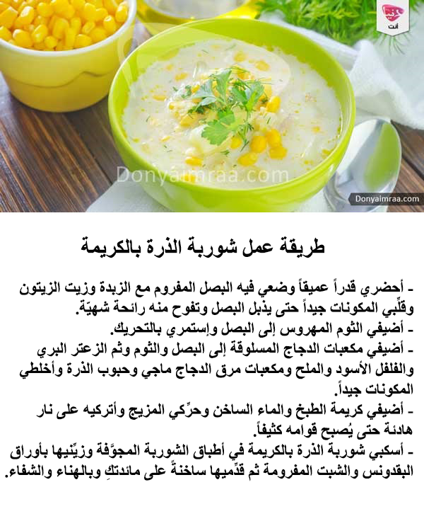 طريقة عمل شوربة الذرة صحة صحة أفضل العناصر الغذائية أغذية دنيا امرأة كويت كويتيات كويتي دبي اﻻمارات السعودي Cooking Recipes Food Receipes Cooking