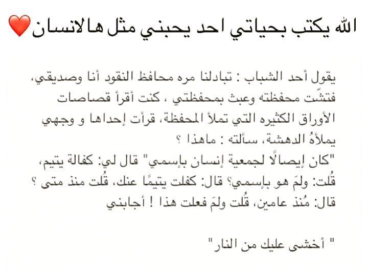 اللهم ارزقنا الرفقة الطيبة Positive Quotes Quotations Inspirational Quotes