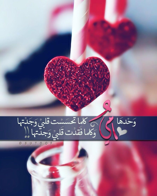 وهل هناك من يساويك ياأمي Islamic Love Quotes Funny Arabic Quotes Islamic Quotes Wallpaper