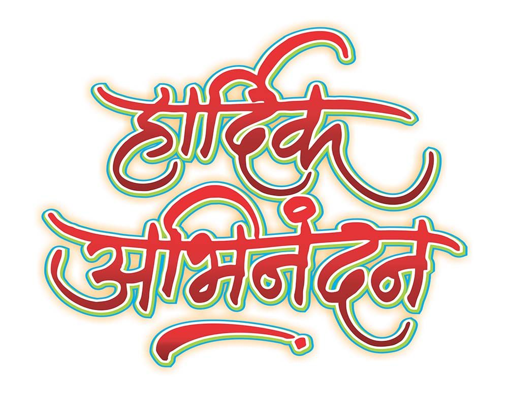 Marathi Baba Happy Birthday