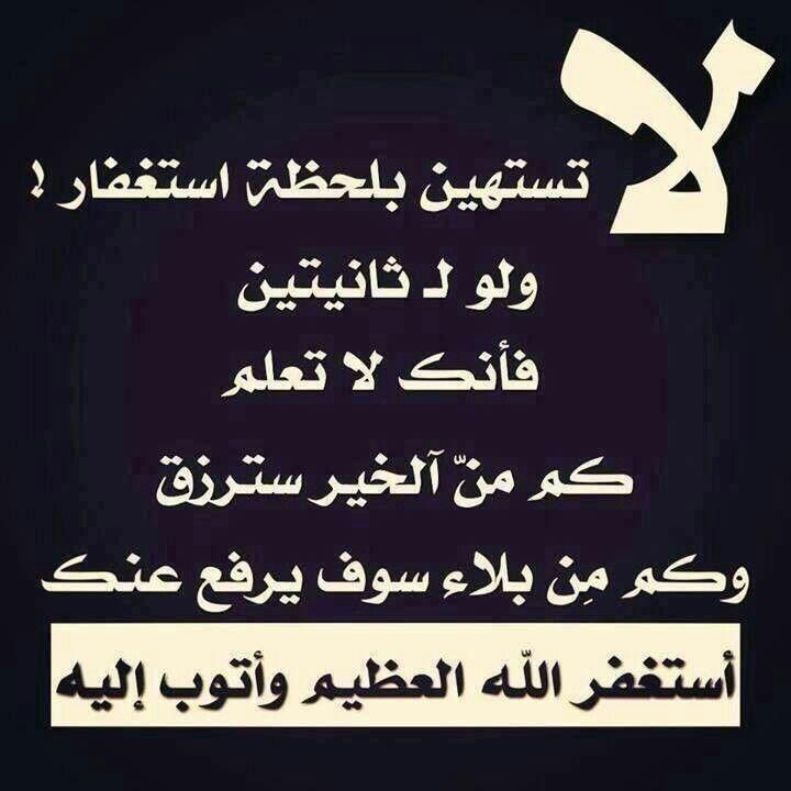 الاستغفار راحه Quran Verses Islam Facts Words