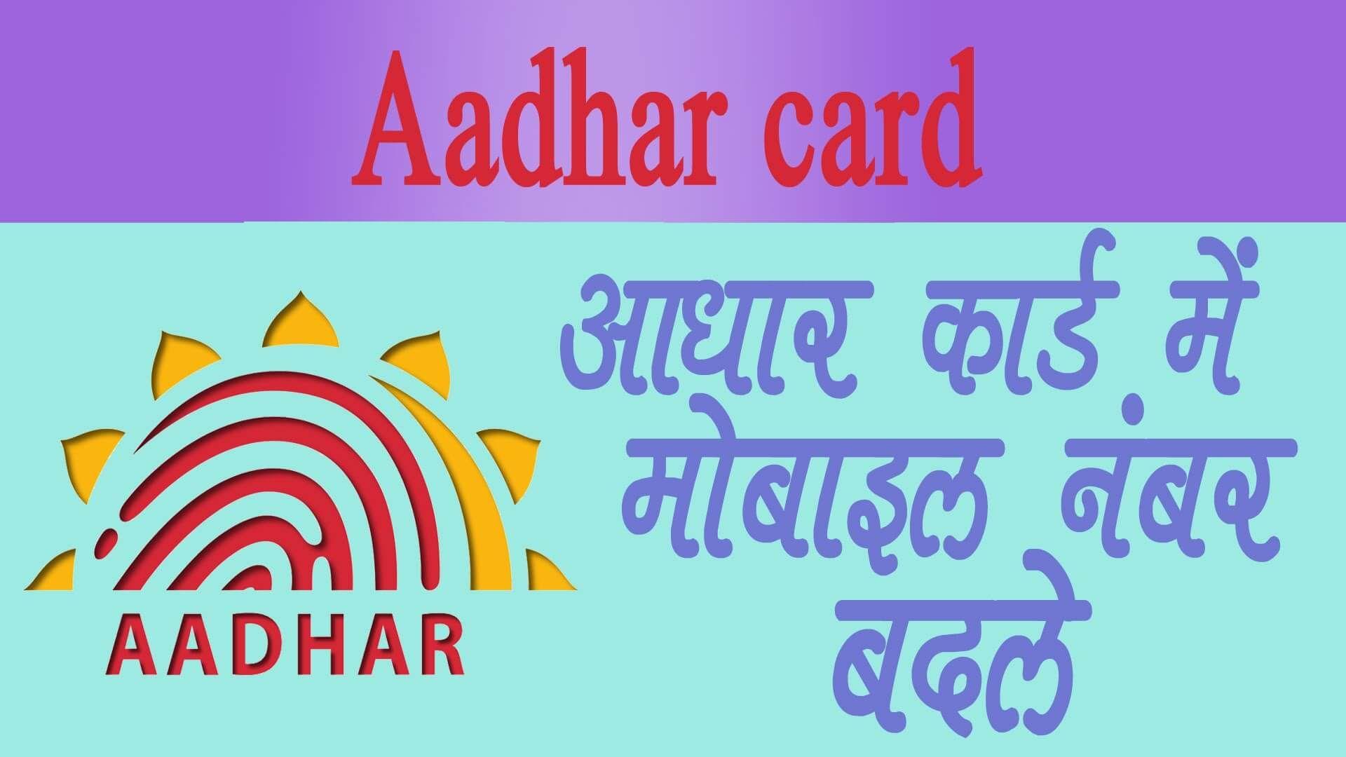 Uidai warns against agencies printing plastic aadhaar cards economic times - Aadhaar Card Me Sahi Mobile Number Hona Bahut Jaruri Hai Agar Aap Ne Mobile
