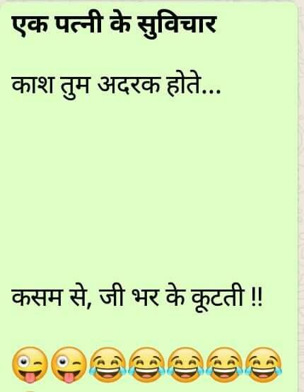 Pin By Narendra Pal Singh On Jokes Laughing Quotes Jokes Quotes