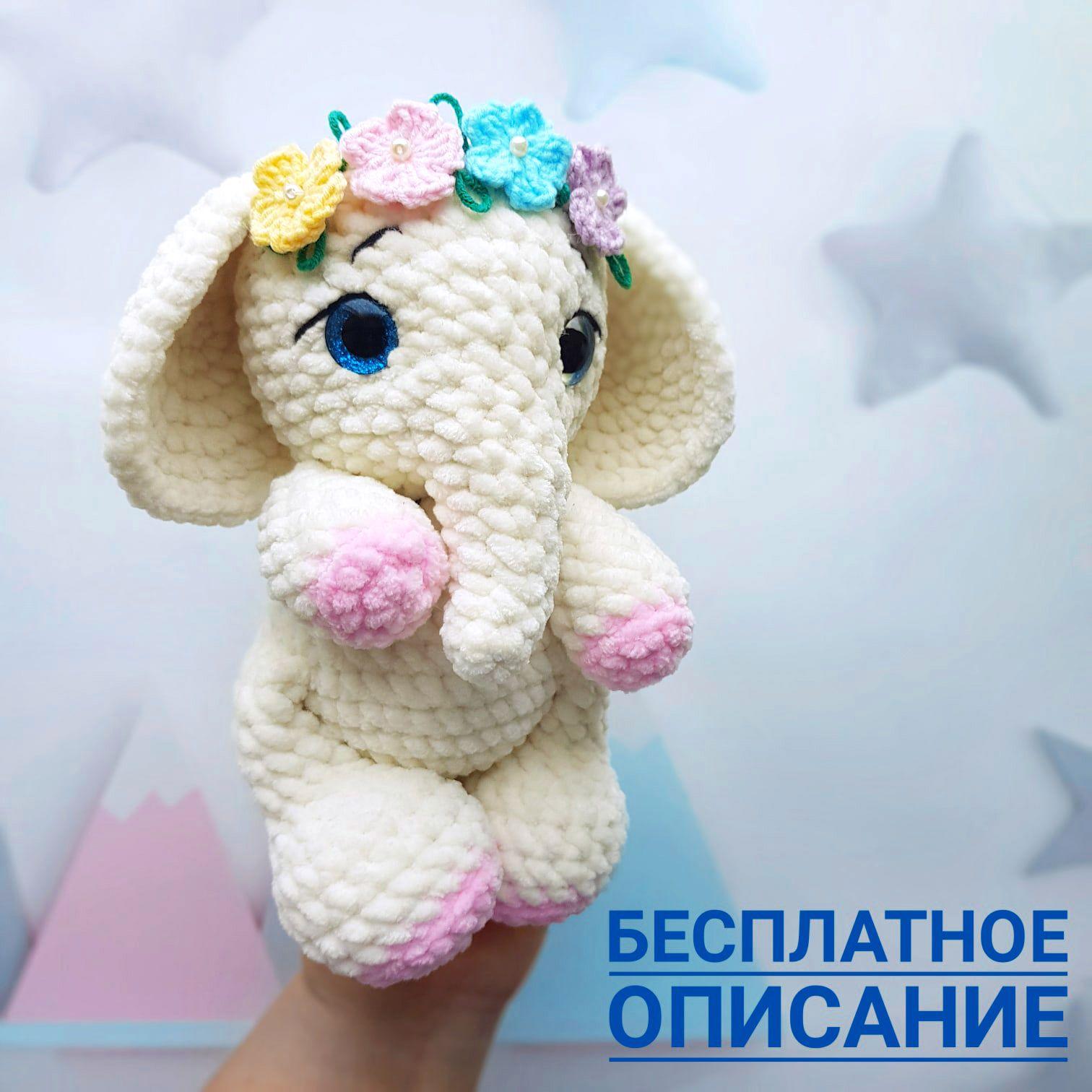 PDF Слоник крючком. FREE crochet pattern toy; Аmigurumi animal patterns. Амигуруми схемы на русском.
