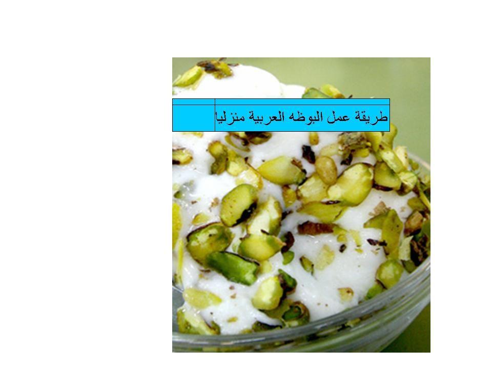 تحضير البوظه العربيه Food Breakfast Oatmeal