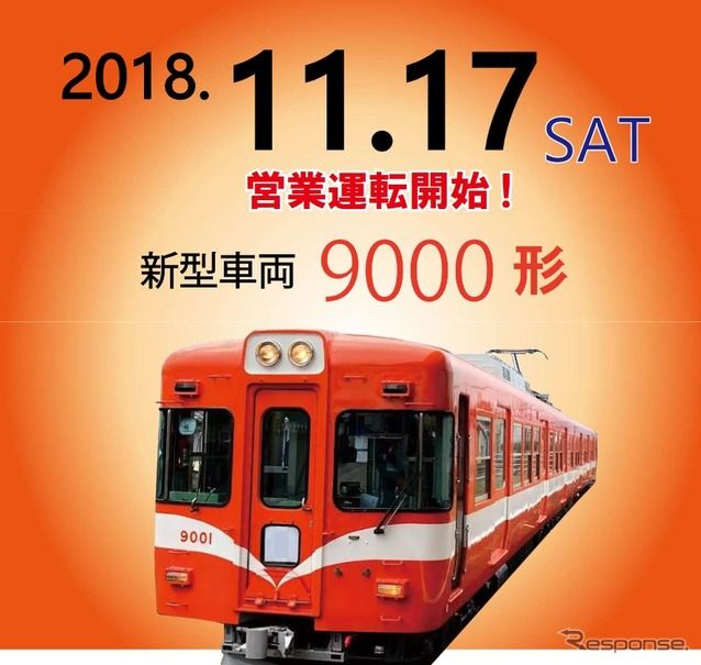 静岡の岳南電車に新型車両9000形…前は富士急行の1000形、その前は 11月17日から運行