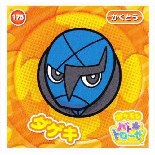 Pokemon 2015 Battle Trozei Collection Series #3 Sawk Sticker