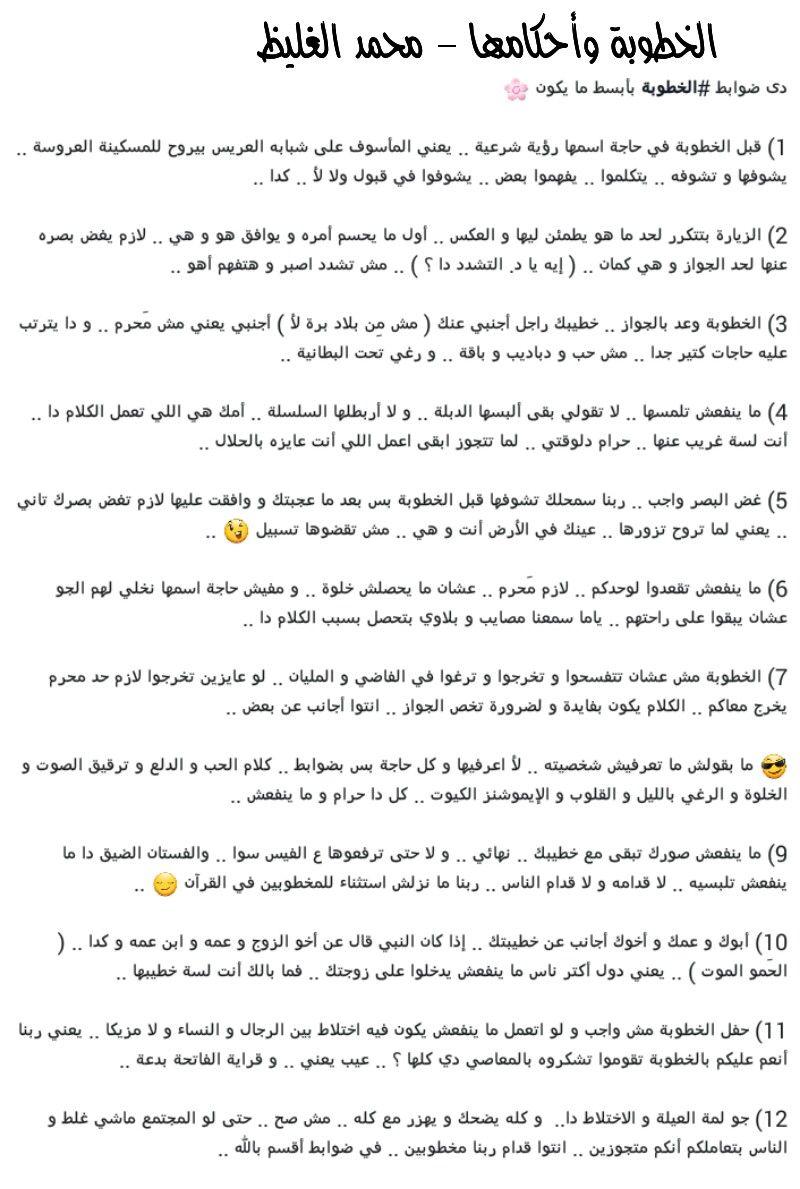 الخطوبة وأحكامها محمد الغليظ Messages Ahadith Post