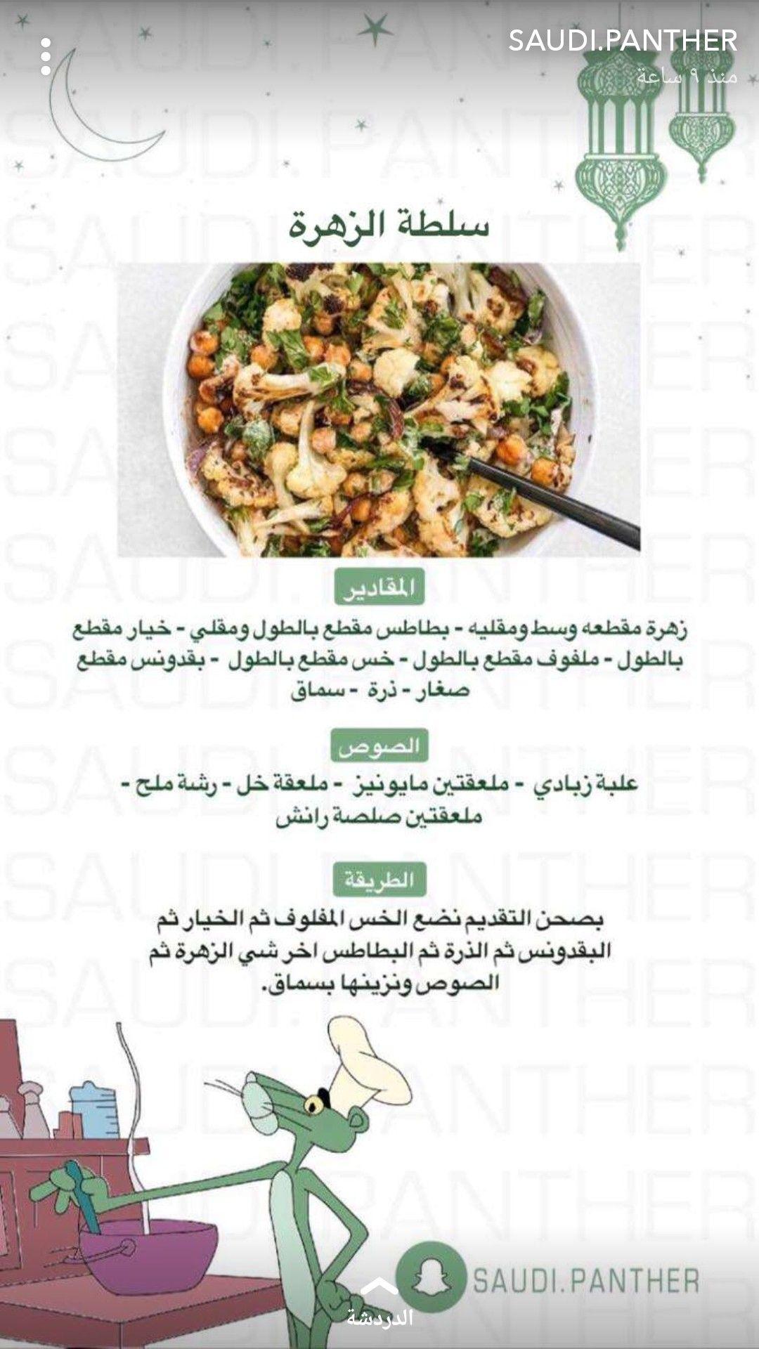 Pin By Sana Azhary On طبخات وضيافة عربية وعالمية Cookout Food Cooking Food