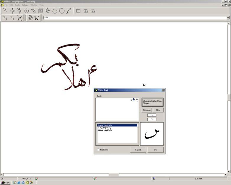 تحميل برنامج الكتابة بالخط العربي وزخرفة الكلمات والحروف Arabic Calligrapher 3 0 Arabic Calligrapher
