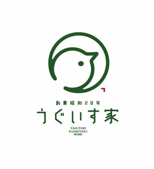 うぐいす家 ロゴ With Images