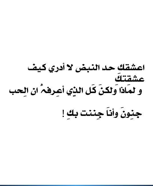 لا اعرف سوى اني جننت بم Romantic Quotes Quotations Quotes