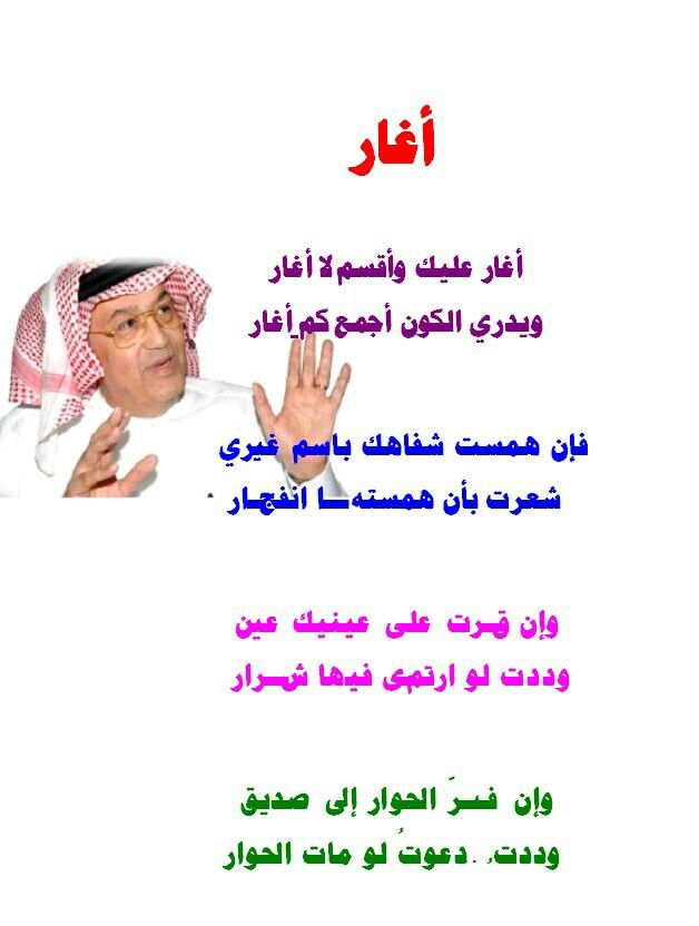 أغارعليك ويدري الكون أجمع كم أغار Ecrivain Poeme