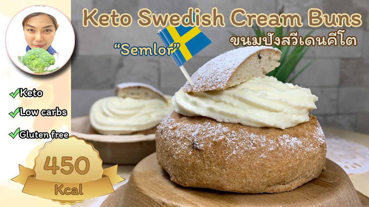 Keto recipe swedish cream buns semlor ขนมคโต ขนม