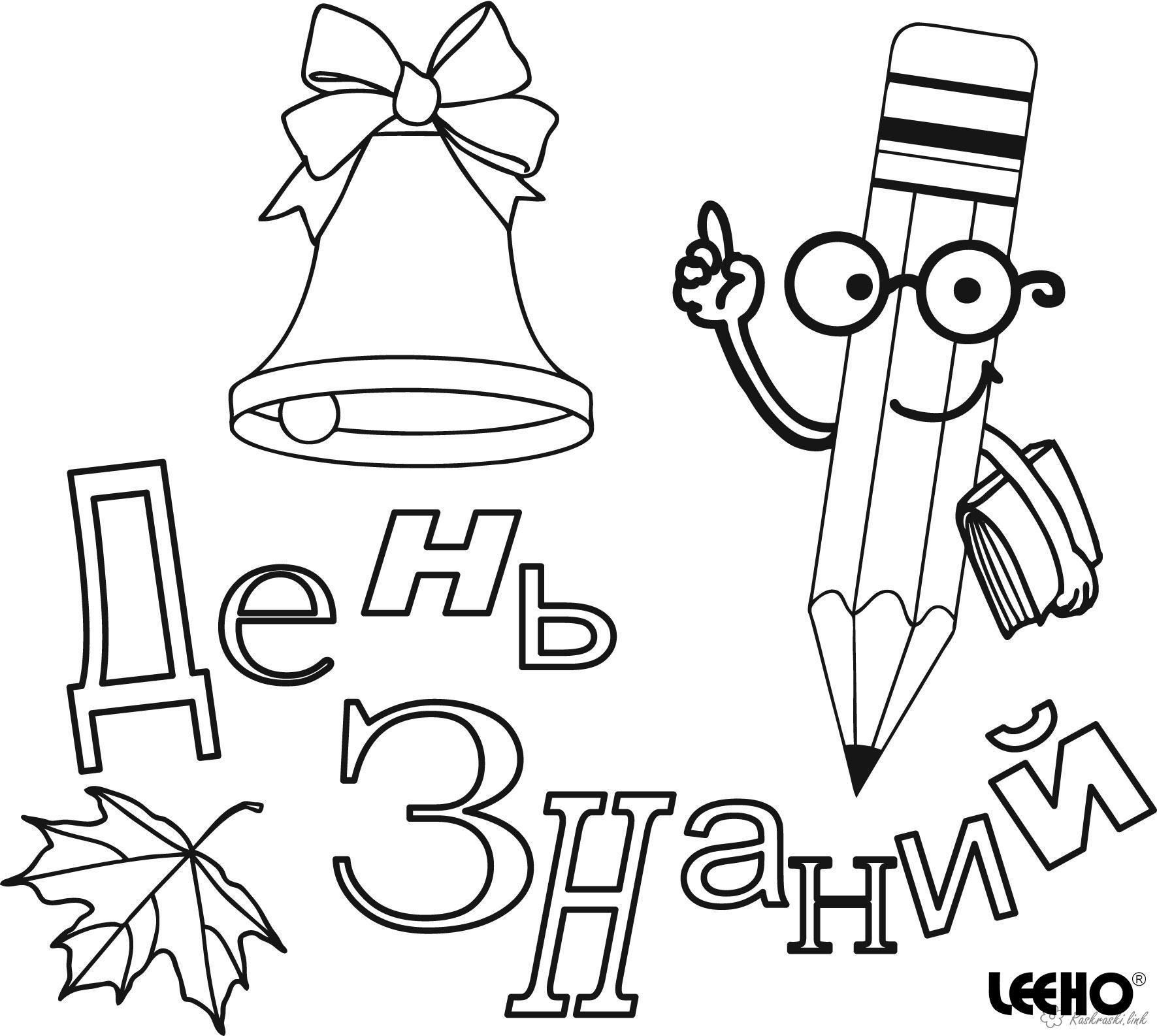 Нарисовать открытку с 1 сентября карандашом, днем