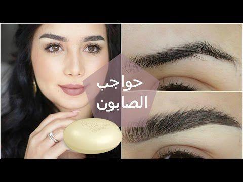إشتركي بقناة Quot يوميات الجمال Quot Https X2f X2f Goo Gl X2f Jqysfl تابعينا على الفيسبوك Https X2f X2f Goo Gl X2f Ch Cream Contour Makeup Youtube