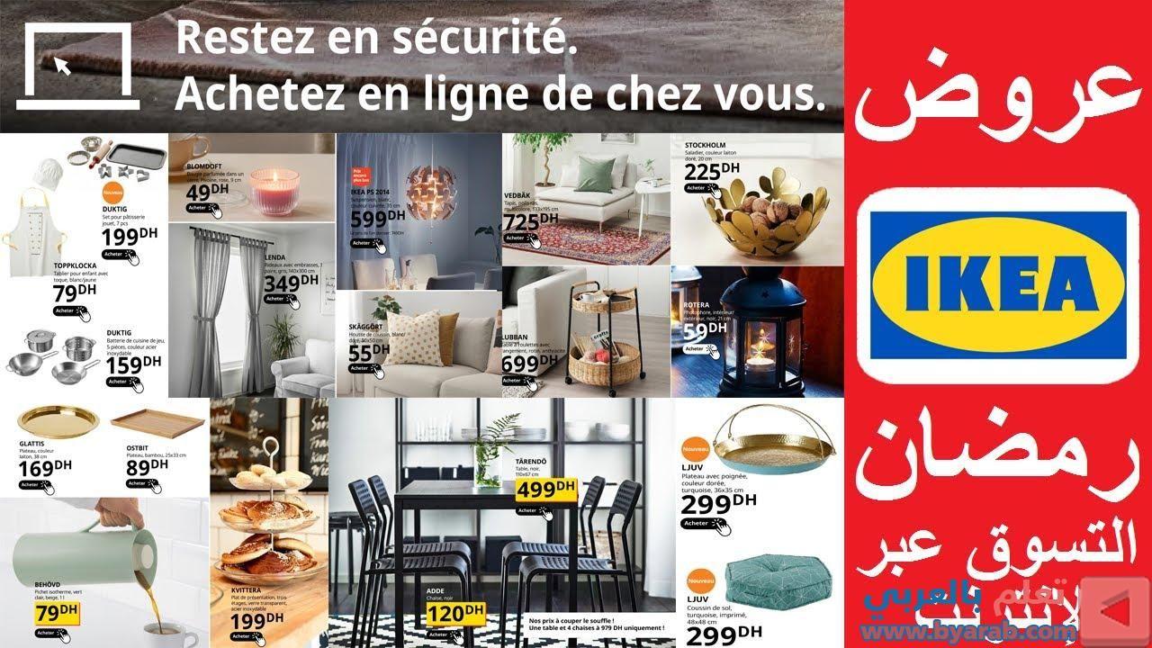 جديد بروشور ايكيا رمضان التسوق عبر الإنترنت Catalogue Ikea Maroc Ramdan 2020 Home Decor Ikea Decor